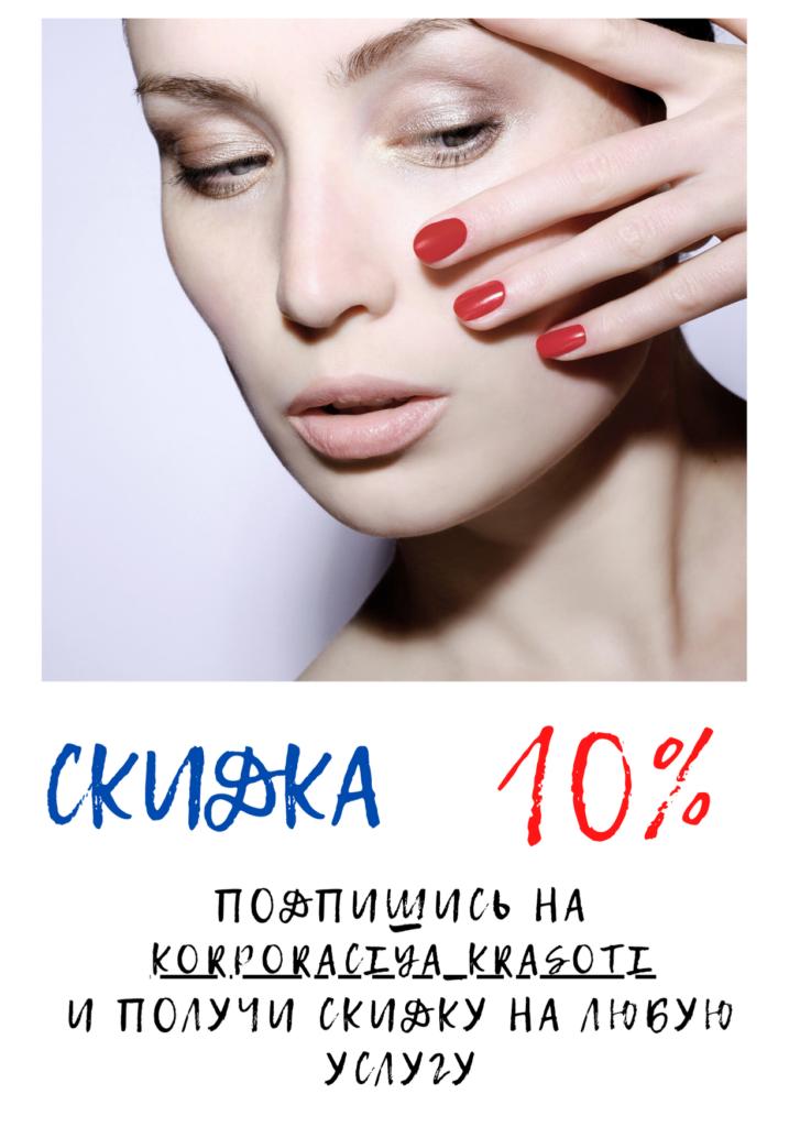 Акция в Салоне Корпорация красоты Киев Печерск