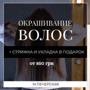 окрашивание волос стрижка и укладка в подарок- акция в салоне красоты киев печерск