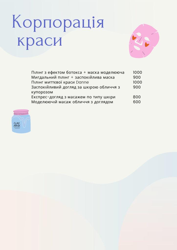 Стоимость услуг салона красоты Киев Печерск прайс цена 4