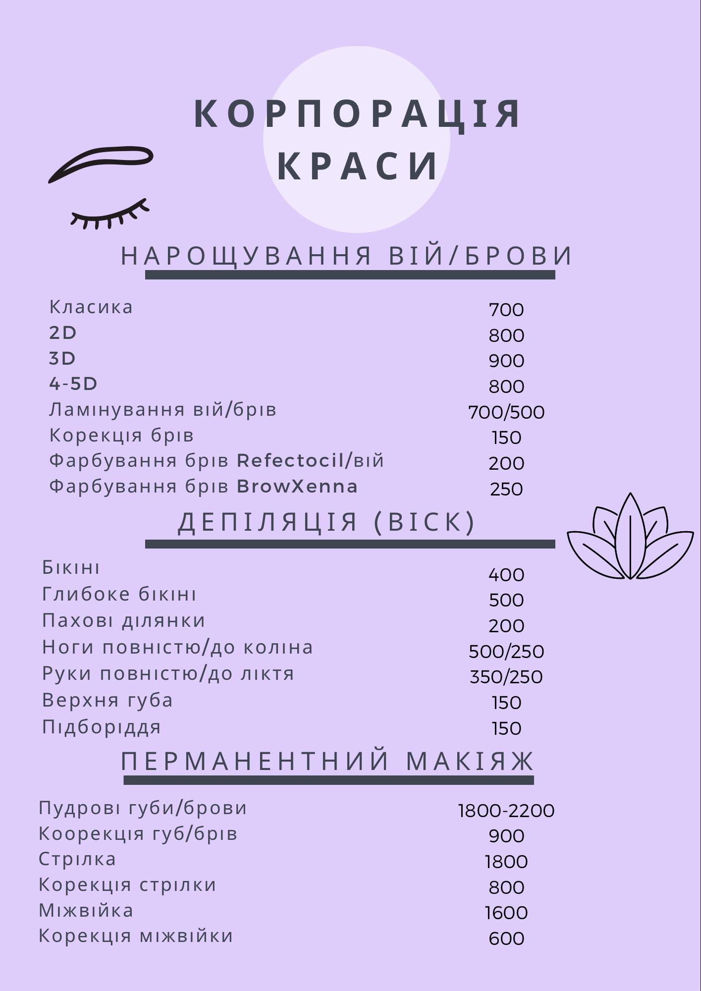 Стоимость услуг салона красоты Киев Печерск прайс цена 2