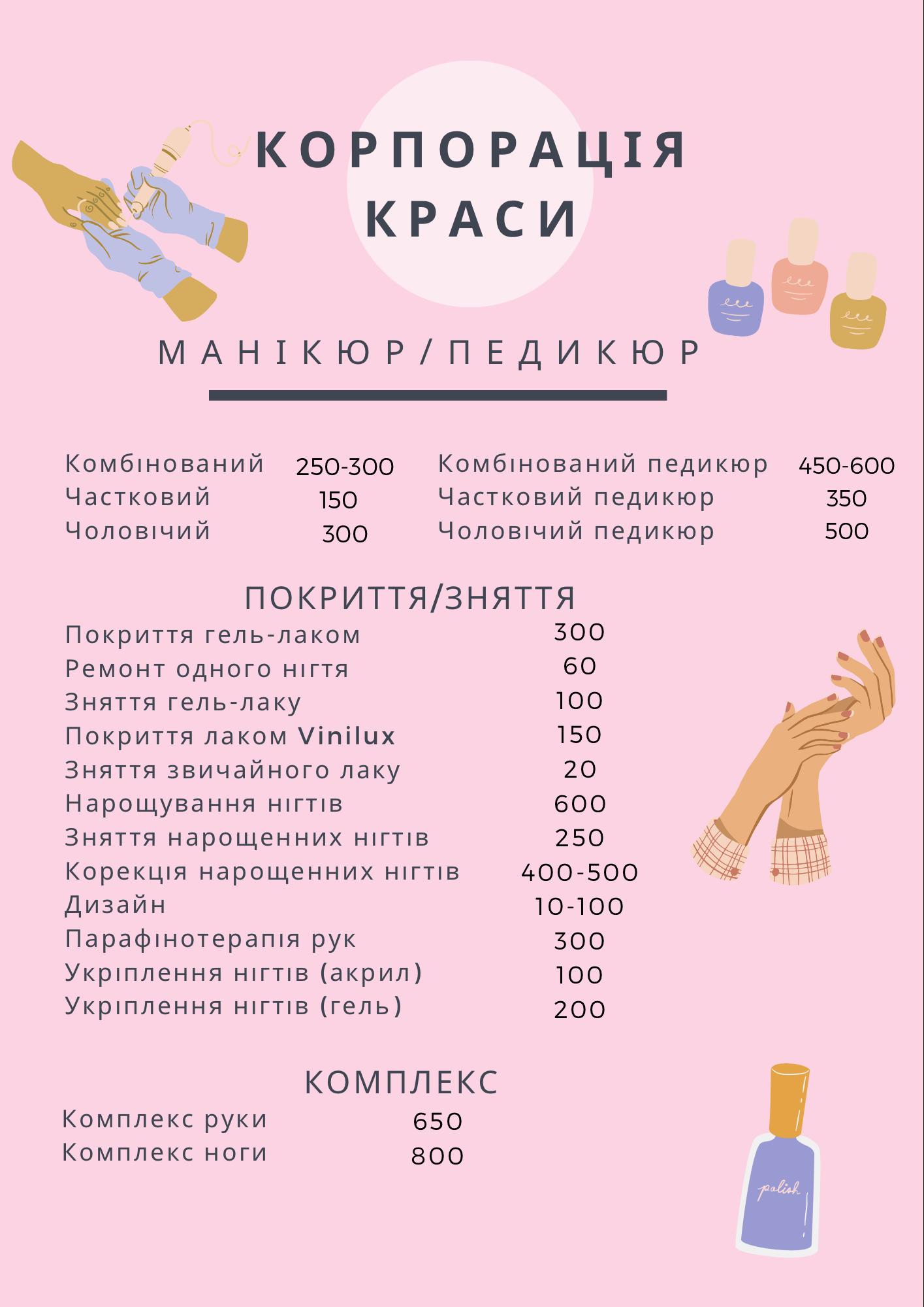 Стоимость услуг салона красоты Киев Печерск прайс цена 3