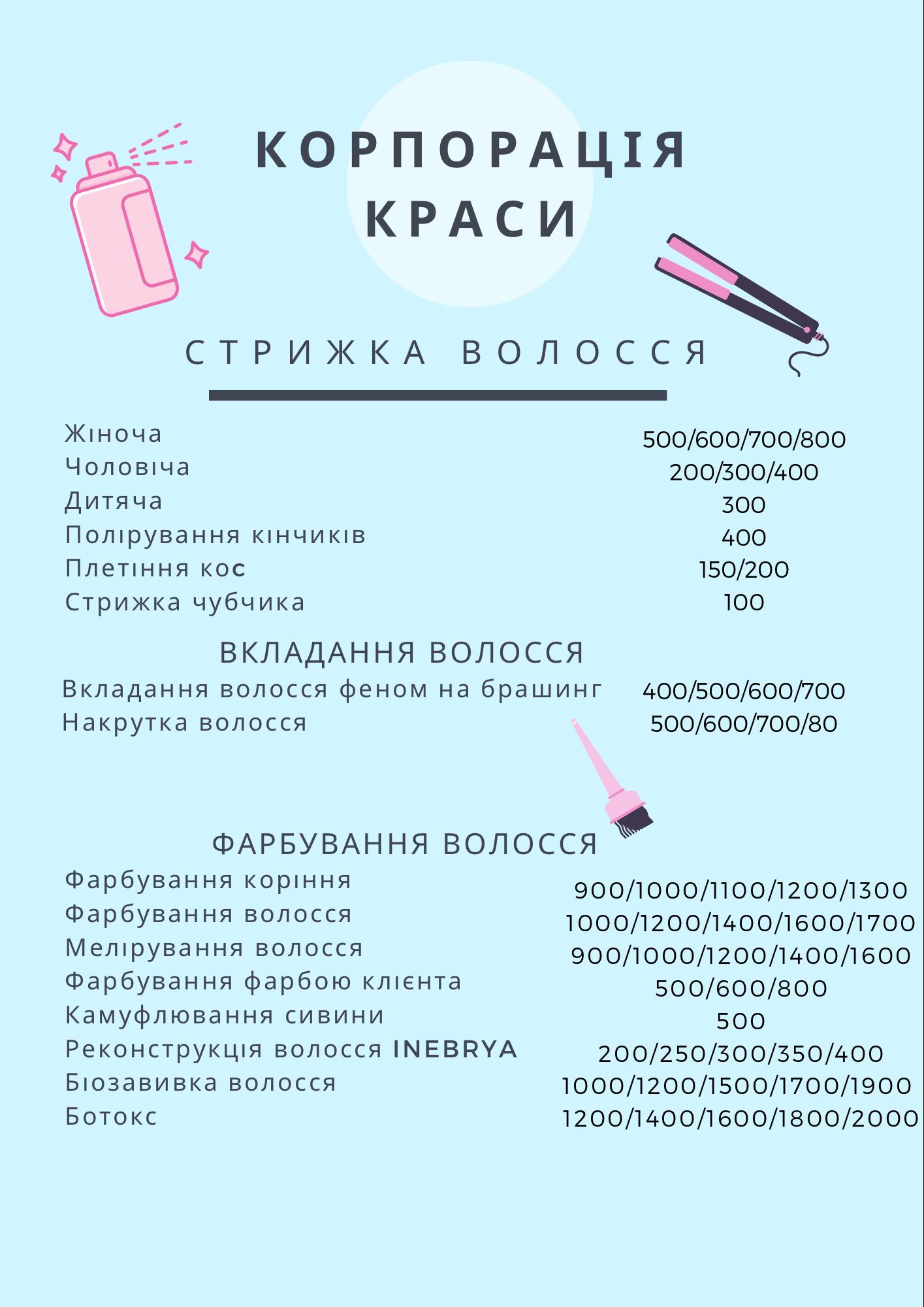 Стоимость услуг салона красоты Киев Печерск прайс цена 1